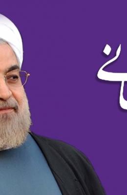 ویدئو - مستند رئیسجمهور حسن روحانی