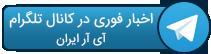اخبار فوری در کانال تلگرام آی آر ایران